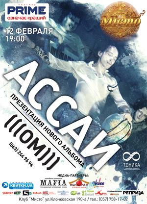 концерт АССАИ в Харькове