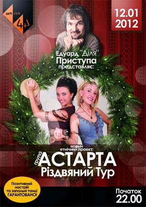 концерт АСТАРТА в Киеве