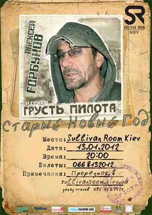 концерт Алексей Горбунов в Киеве