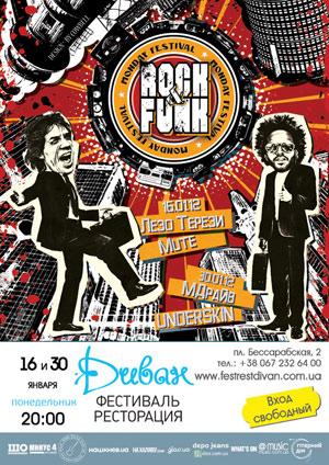 концерт Rock и Funk понедельник