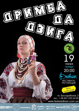 концерт ДримбаДаДзига