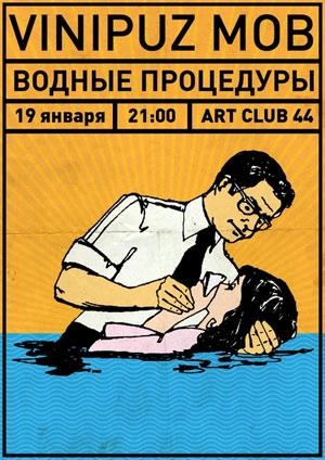 Vinipuz Mob в клубе 44