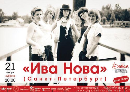 концерт ИВА НОВА в Киеве