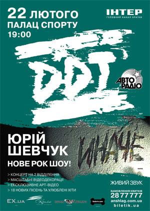 концерт ДДТ в Киеве