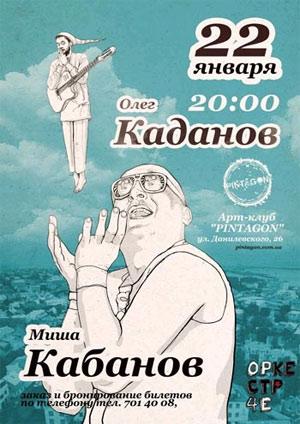Творческий вечер Каданов и Кабанов в Харькове