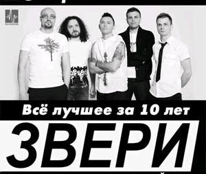 концерт Звери в Киеве