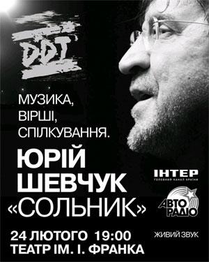 концерт Юрий Шевчук Сольник