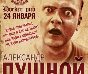 концерт Александр Пушной в Киеве