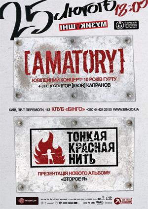 концерт AMATORY и ТонкаяКраснаяНить в Киеве