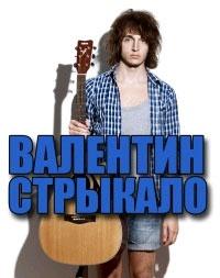 Концерт Валентин Стрыкало в Харькове