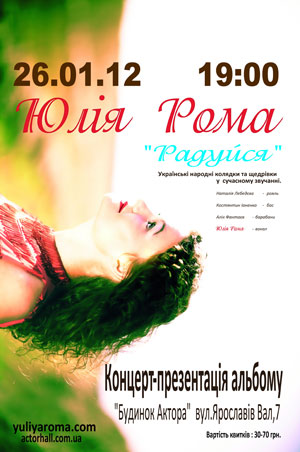 Концерт-презентація Радуйся