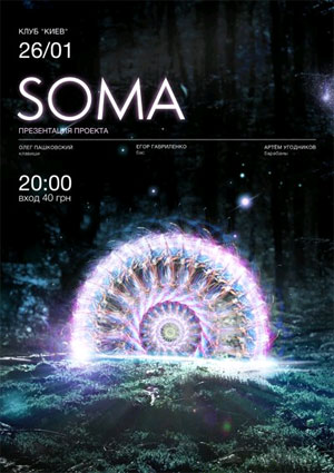 Презентация нового проекта SOMA
