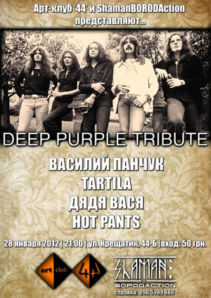 Кавер концерт DEEP PURPLE