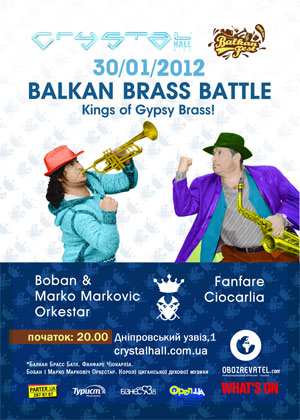 Balkan Brass Battle в Киеве