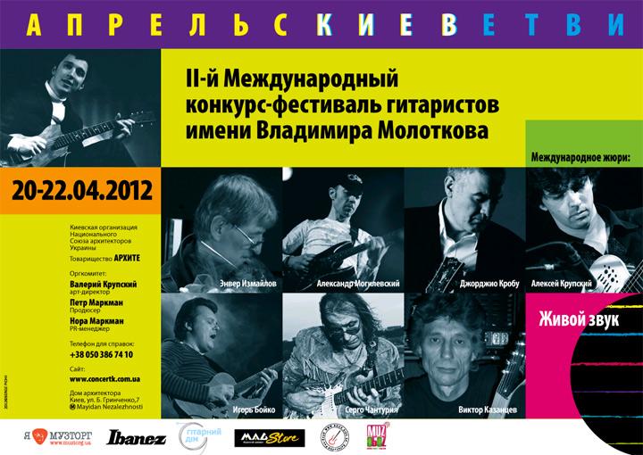 Апрельскиеветви в  Киеве