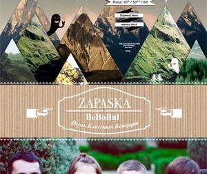 Спільний концерт ZAPASKA та BeBoBul