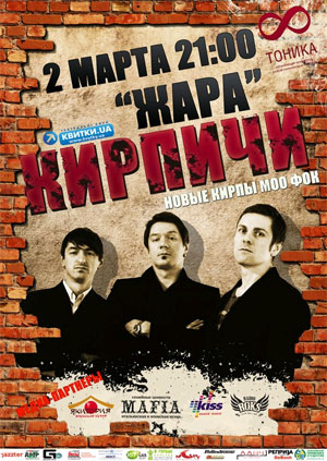 Концерт КИРПИЧИ в Харькове