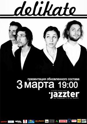 3 марта концерт deliKate в Харькове