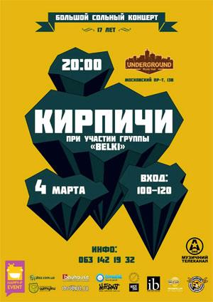 концерт КИРПИЧИ в Киеве