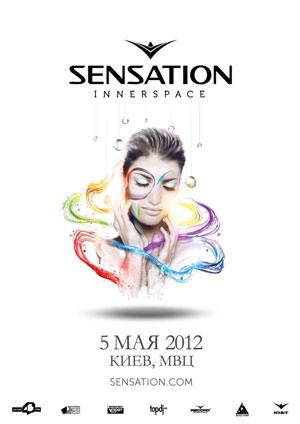SENSATION. Innerspace в Киеве 5 мая