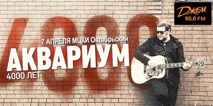 Концерт Аквариум БГ в Киеве 2012