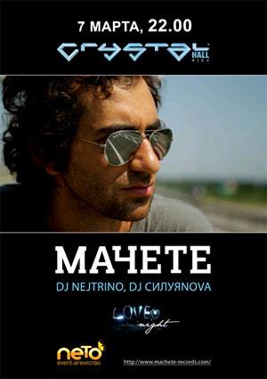 Концерт МАЧЕТЕ в Киеве