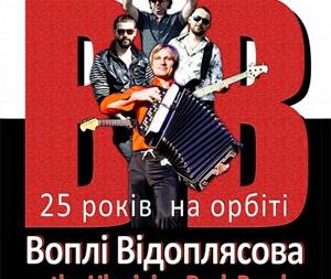 концерт ВВ в Киеве 2012