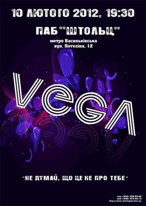 концерт Vega в Киеве
