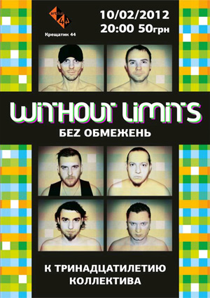 концерт Концерт Without Limits в клубі 44
