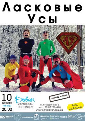 концерт Ласковые Усы в Киеве