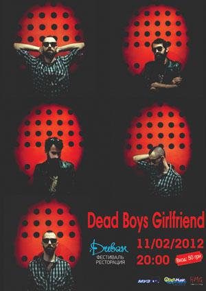 концерт Dead Boys Girlfriend в Киеве в Диван