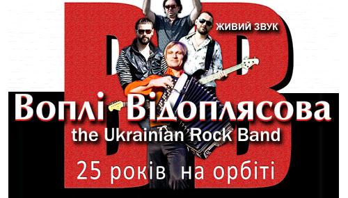 Концерт ВВ в Харькове