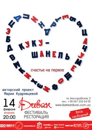 концерт Куку-Шанель в Киеве