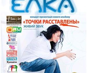 билеты концерт Елка в Киеве 16 марта