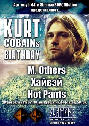 день рождения Курта Кобейна в клубе 44