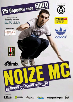 Концерт Noize MC в Киеве