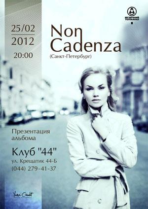концерт Non Cadenza в Киеве клуб 44