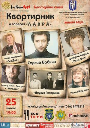 афиша Квартирник Бабкин, Шуров в Галерея Лавра