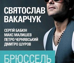 концерт Вакарчук Брюссель в Киеве