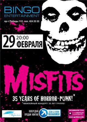 Концерт Misfits в Киеве билеты