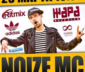 Концерт Noize MC в Харькове