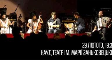 Концерт ДахаБраха та PortMone у Львові