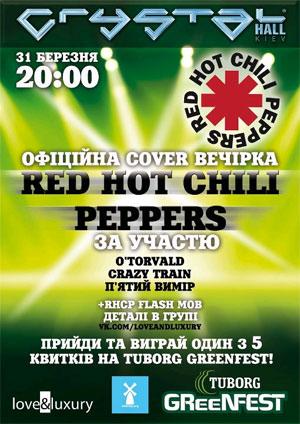 RHCP кавер шоу в Crystal Hall Киев