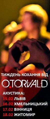 Тиждень кохання з O.Torvald