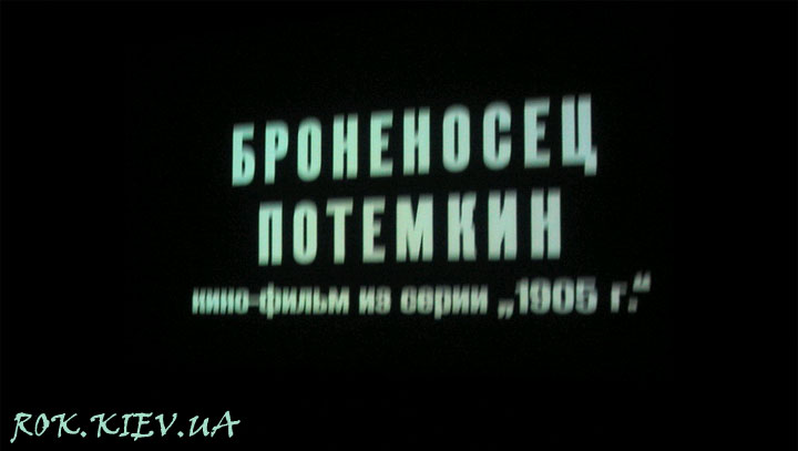 кино Броненосец Потемкин Харьков клуб Пинтагон