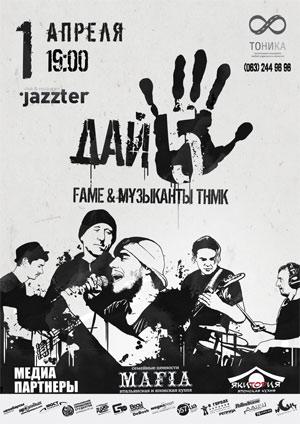 Концерт ДАЙ5 в Харькове