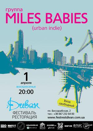 концерт Miles Babies