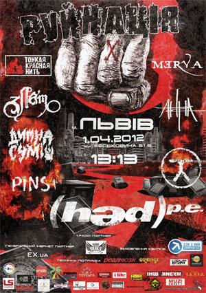 фестиваль Ювілейна Руйнація 2012 у Львові