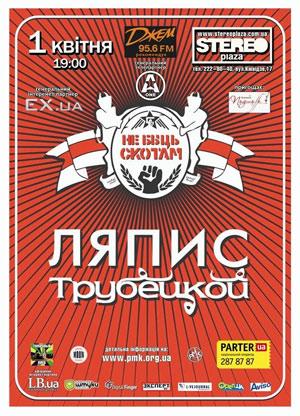 Концерт Ляпис Трубецкой в Киеве