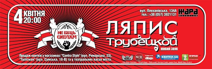 Концерт Ляпис Трубецкой в Харькове